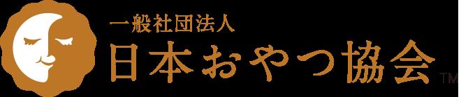 日本おやつ協会ロゴマーク
