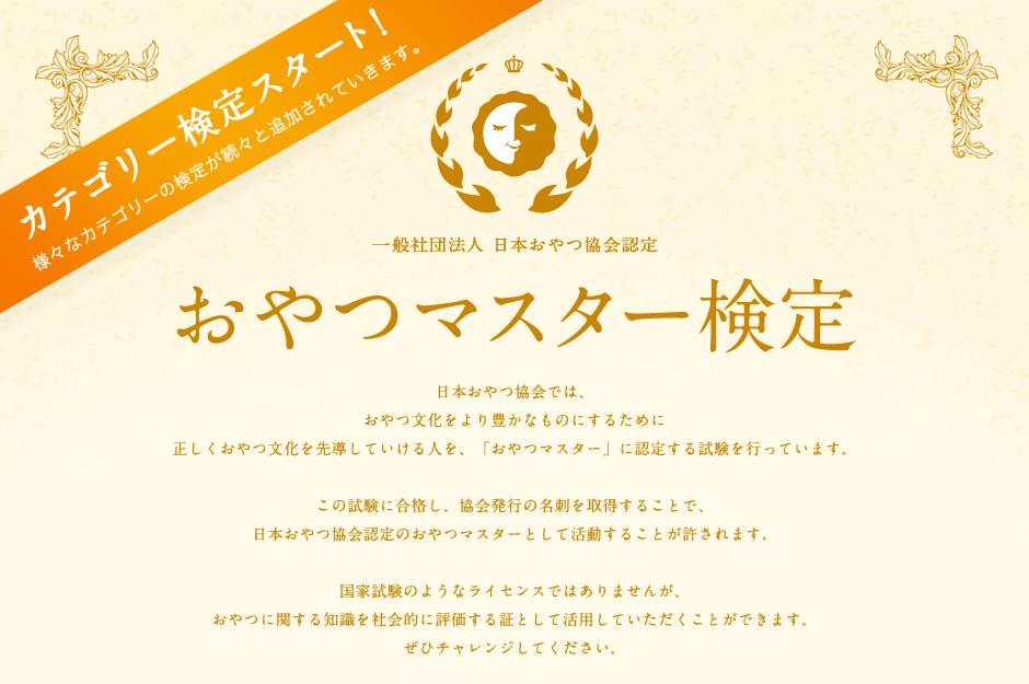 日本おやつ協会では、おやつ文化をより豊かなものにするために正しくおやつ文化を先導していける人を、「おやつマスター」に認定する試験を行っています。この試験に合格し、協会発行の名刺を取得することで、日本おやつ協会認定のおやつマスターとして活動することが許されます。国家試験のようなライセンスではありませんが、おやつに関する知識を社会的に評価する証として活用していただくことができます。ぜひチャレンジしてください。