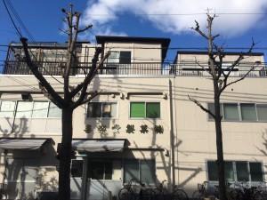 喜楽堂製菓株式会社 写真