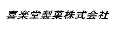 喜楽堂製菓株式会社
