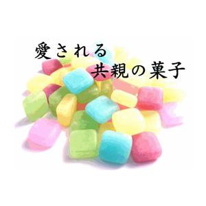 共親製菓株式会社