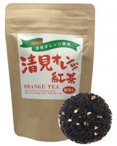 清見オレンジ使用 清見オレンジ紅茶<BR>ティーバッグ