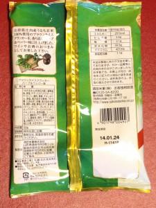 【酒田米菓】ブラウンライスクラッカー3