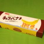 【南部せんべいの巖手屋】チョコバナナ1