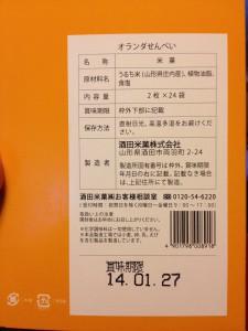 酒田米菓】オランダせんべい2