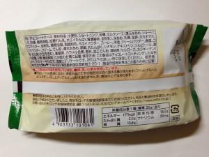 【ロッテ】チョコパイ カプチーノ3