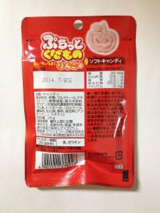 【クラシエフーズ】ぷちっとくだもの りんご味2