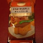 【天恵製菓】信州産の卵を使用したオレンジケーキ1
