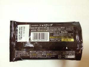 【ブルボン】ショコランデ3