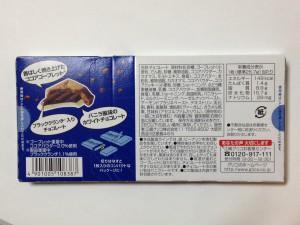 【江崎グリコ】バニラにがっつけパキッツ2