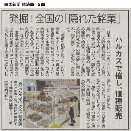 20150509_新聞_四国新聞_全国の隠れ銘菓100点