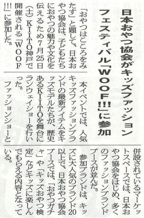20150727_7面_菓子食品新聞_WOOF