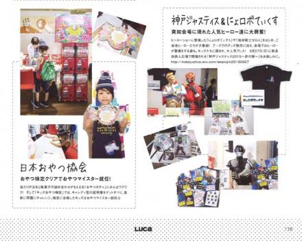 20150827_WOOF!!!LUCA_日本おやつ協会