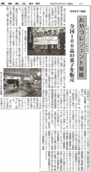 20151012_菓業食品新聞_日本おやつ協会あべのハルカスS
