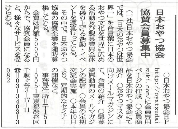2015105_菓子食品新聞_日本おやつ協会協賛企業募集