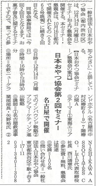 20151130_菓子食品新聞_日本おやつ協会名古屋セミナー