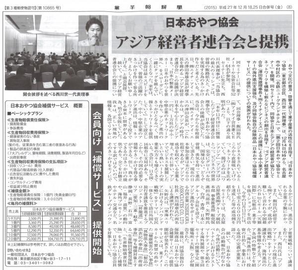 日本おやつ協会