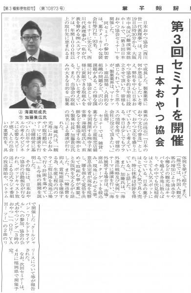 20160226_菓子飴新聞日本おやつ協会大阪セミナー
