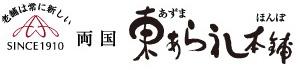 株式会社東あられ本鋪