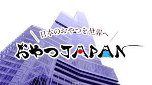 おやつ協会 日本代表を探せ!イベント紹介映像