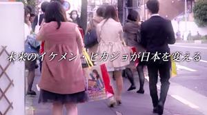 次世代のイケメン・ピカジョ発掘就活イベント2016紹介映像