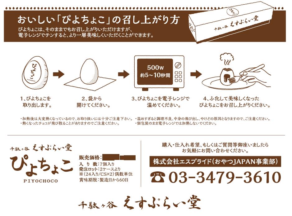 チョコ、うまれたて!ぴよちょこ(piyochoco)のえすぷらい堂 販売価格1,000円(税別) 株式会社エスプライド(おやつJAPAN事業部)  千駄ヶ谷 えすぷらい堂