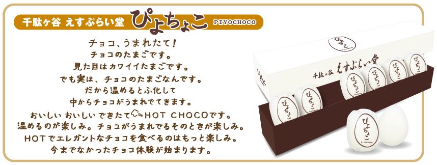 チョコ、うまれたて!ぴよちょこ(piyochoco)の召し上がり方 電子レンジでチンすると、より一層美味しくいただくことができます。