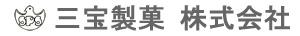 三宝製菓株式会社