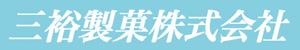 三裕製菓株式会社